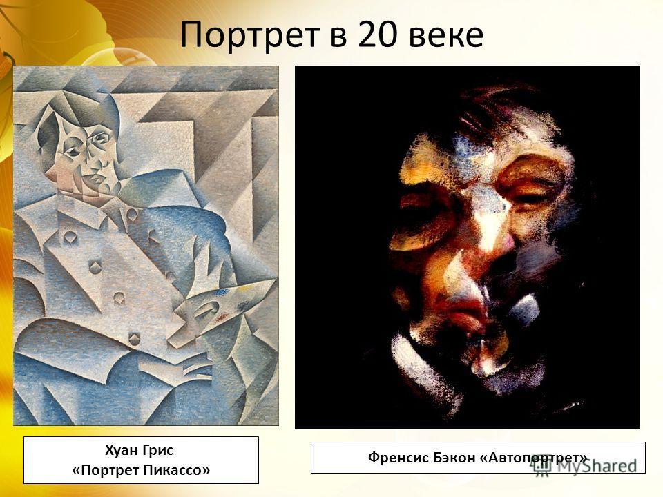 Портрет в 20 веке Френсис Бэкон «Автопортрет» Хуан Грис «Портрет Пикассо»