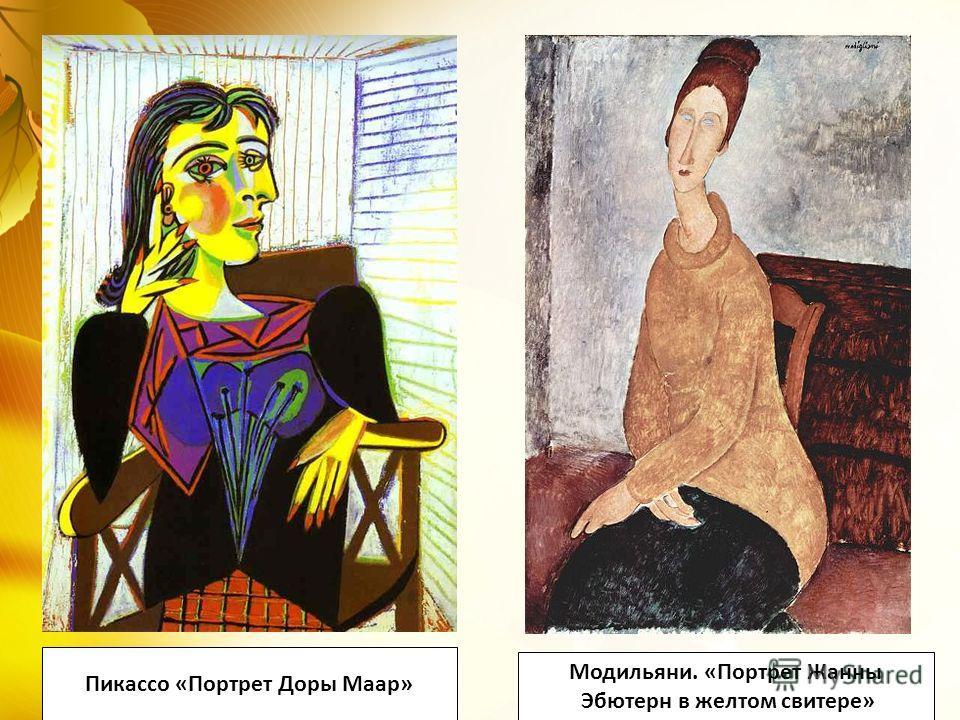 Модильяни. «Портрет Жанны Эбютерн в желтом свитере» Пикассо «Портрет Доры Маар»