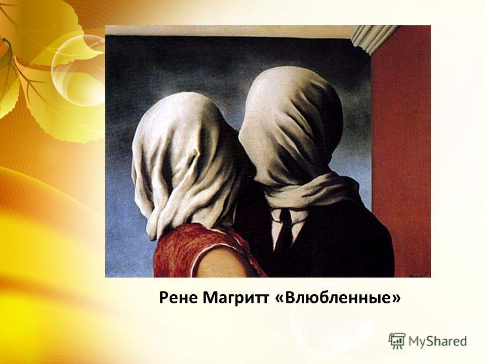 Рене Магритт «Влюбленные»