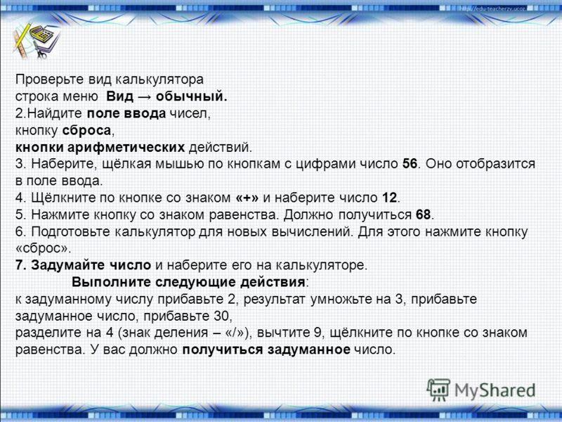 калькулятор чисел со знаком