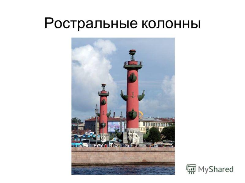 Ростральные колонны