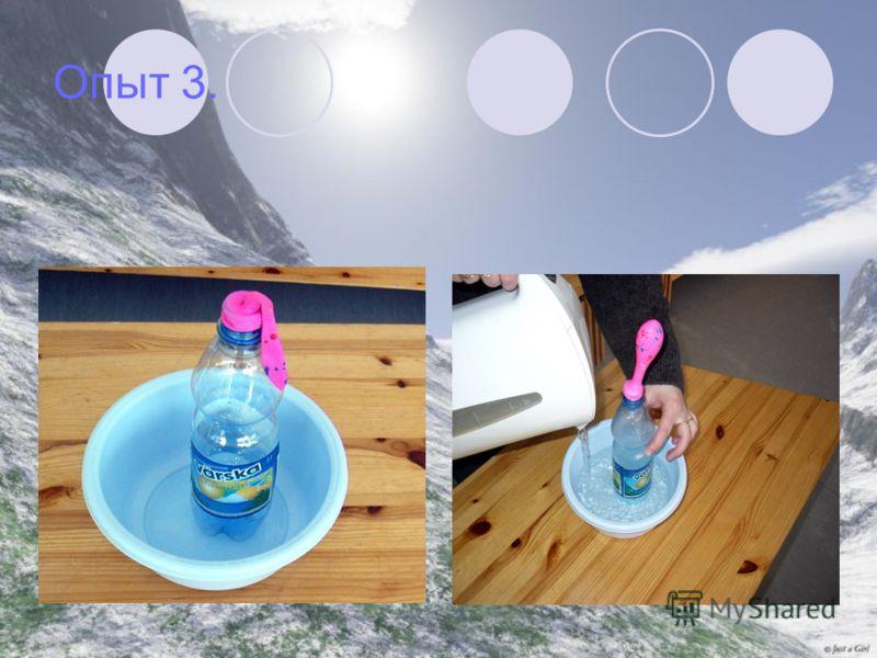 Опыт 2. Вывод: Воздух выходит из бутылки, а его место занимает вода, поэтому в воде образуются пузырьки.