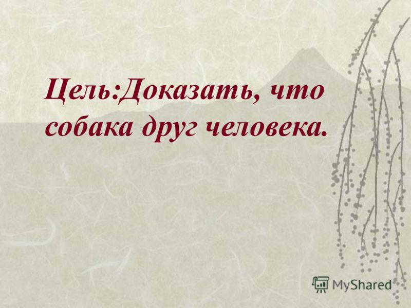 Работа ученика 4-а класса Голубева Дмитрия. г.Нижневартовск МБОУ «СОШ 11» Учитель Водолага О.В.