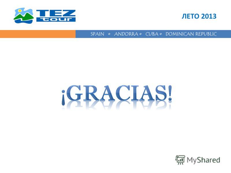 SPAIN ANDORRA CUBA DOMINICAN REPUBLIC ЛЕТО 2013 Ждём Вас и Ваших туристов в Испании, Андорре, Доминиканской Республике и на Кубе. Желаем Вам успешного сезона 2013!