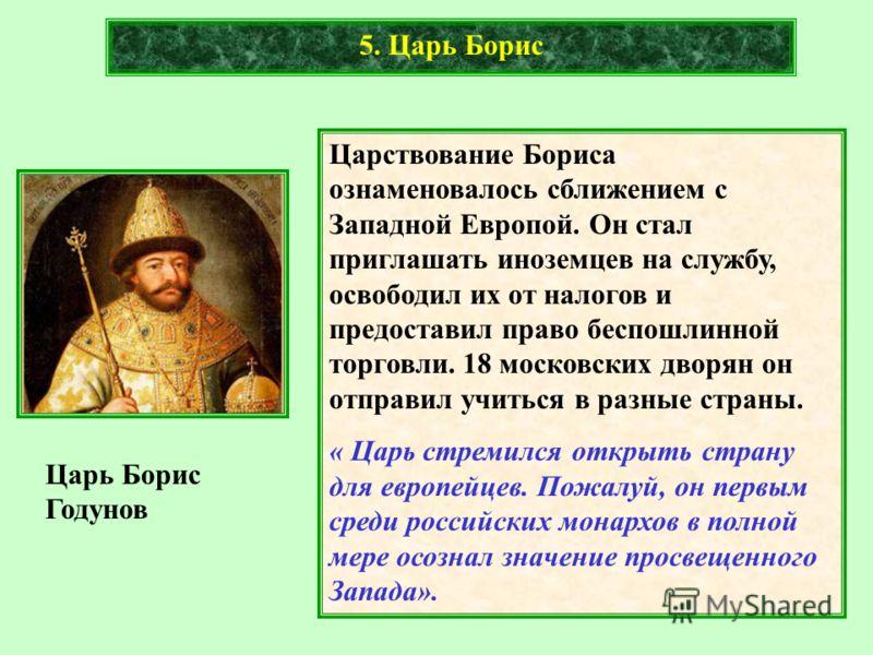 Царь Борис Годунов Успенском соборе. 3 сентября 1598 г. состоялась коронация в Успенском соборе. Пировали и в самых торжественных кремлевских залах, и на московских площадях. Была объявлена амнистия заключенным, на пять лет отменена смертная казнь. 5
