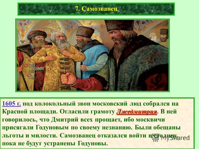 Лжедмитрия 1605 г. под колокольный звон московский люд собрался на Красной площади. Огласили грамоту Лжедмитрия. В ней говорилось, что Дмитрий всех прощает, ибо москвичи присягали Годуновым по своему незнанию. Были обещаны льготы и милости. Самозване