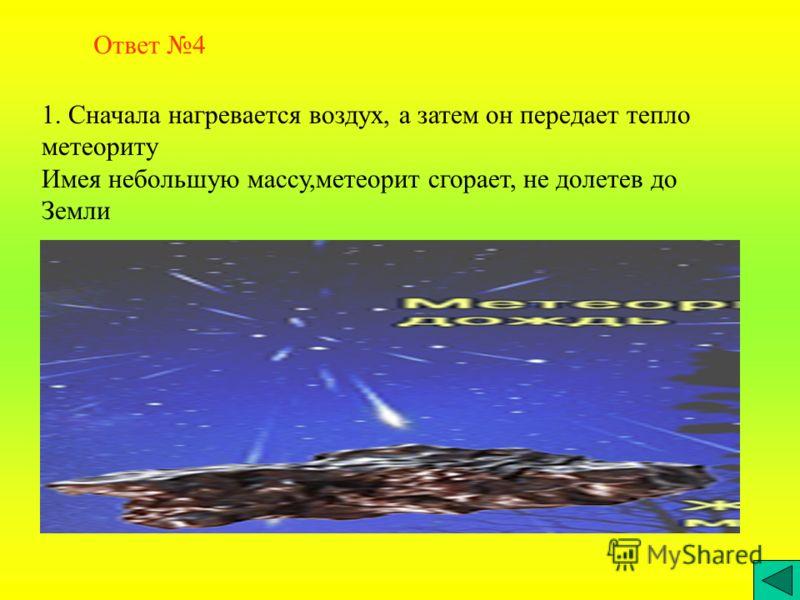 Метеор к Земле летит Не долетит-сгорит. Почему же он сгорит? Кто точнее объяснит? Мимо пролетает комета, ее маршрут совпадает с вашим. Вы решили сэкономить энергетические ресурсы, уцепившись за хвост кометы. Переход на 1 клетку вперед, если дадите от
