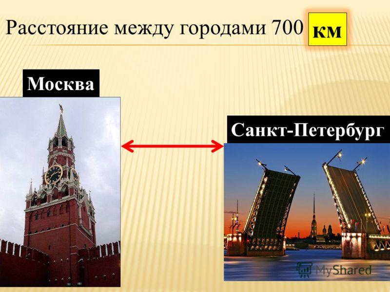 Расстояние между городами 700 Площадь дачного участка 420 Длина карандаша 170 Рост человека 180