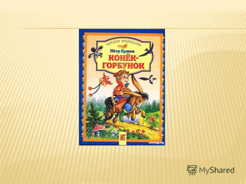 Что ж он видит? – Прекрасивых Двух коней золотогривых Да игрушечку - конька Ростом только в три вершка, На спине с двумя горбами Да с аршинными ушами.