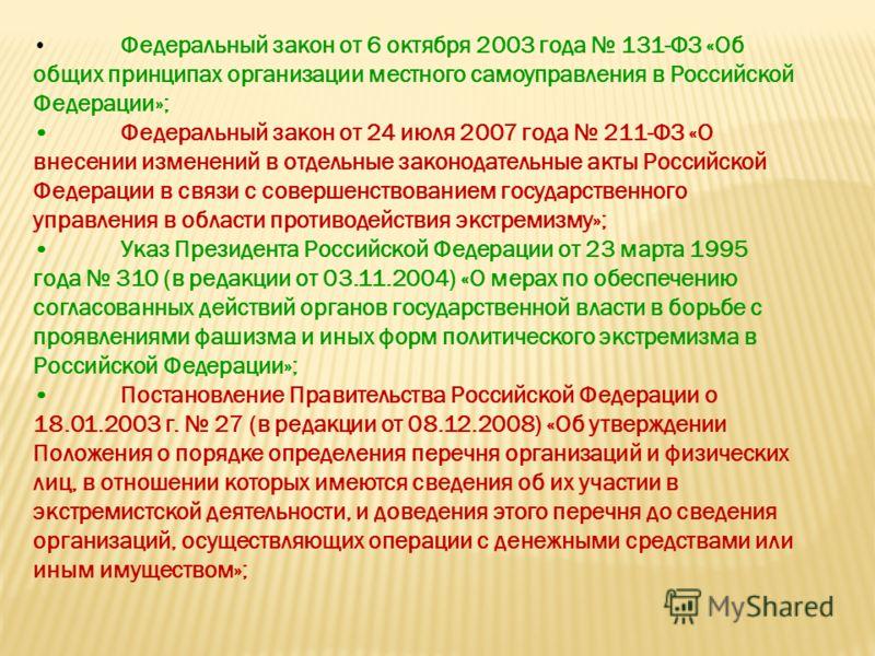Федеральный закон от 6 октября 2003 года 131-ФЗ «Об общих принципах организации местного самоуправления в Российской Федерации»; Федеральный закон от 24 июля 2007 года 211-ФЗ «О внесении изменений в отдельные законодательные акты Российской Федерации