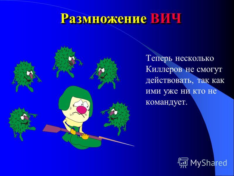 Затем клетка «Генерал», не выдерживает и взрывается. А множество ВИЧ, разлетаются по организму в поисках новых клеток «Генералов». Так же, размножению ВИЧ способствует то, что ВИЧ свободно переходит из одной клетки «Генерал» в другую при их соприкосн