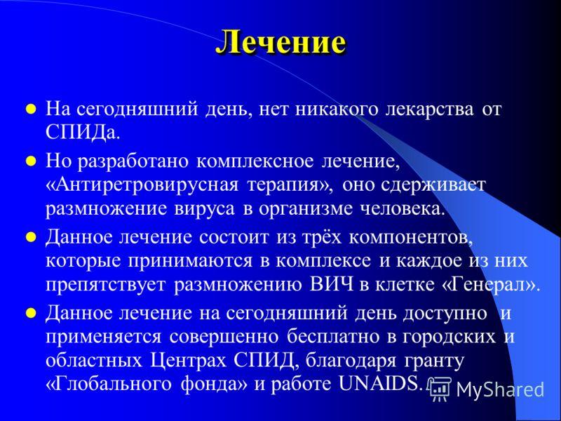 СПИДСПИД Стадия СПИДа – это уже иммунная система не может бороться с вирусами и количество «Генералов» снижается ниже 200 клеток на 1 микролитр крови, тогда ВИЧ переходит в стадию СПИДа. Тем самым, поддерживая «Иммунную систему» (количество «Генерало