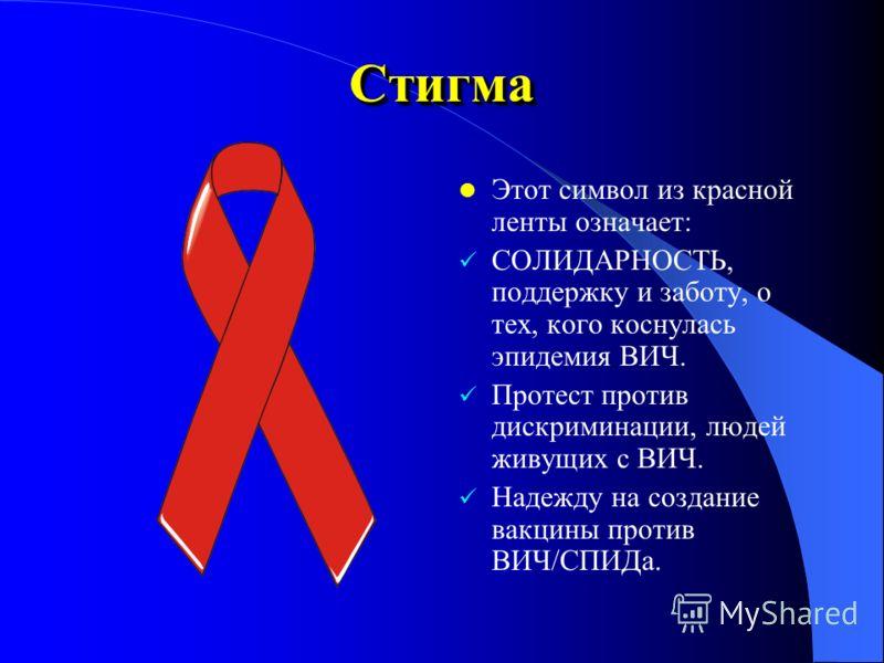 Дискриминация людей живущих с ВИЧ Теперь Вы знаете о том, что человек с ВИЧ, для Вас не представляет ни какой опасности, так как мы с Вами знаем о том, что ВИЧ передаётся только при определённых условиях и только тремя путями и только с жидкостями. Е