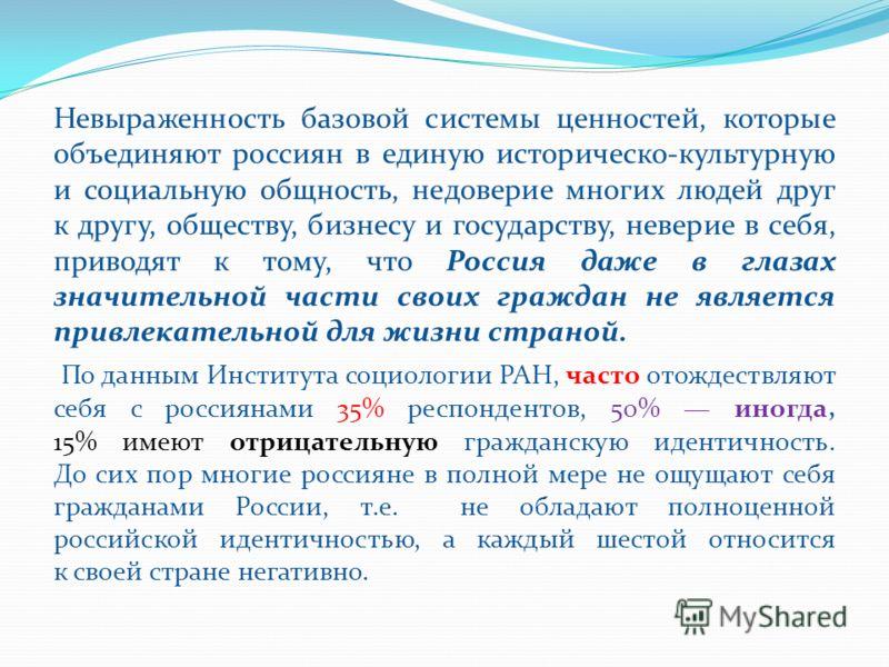 Невыраженность базовой системы ценностей, которые объединяют россиян в единую историческо-культурную и социальную общность, недоверие многих людей друг к другу, обществу, бизнесу и государству, неверие в себя, приводят к тому, что Россия даже в глаза
