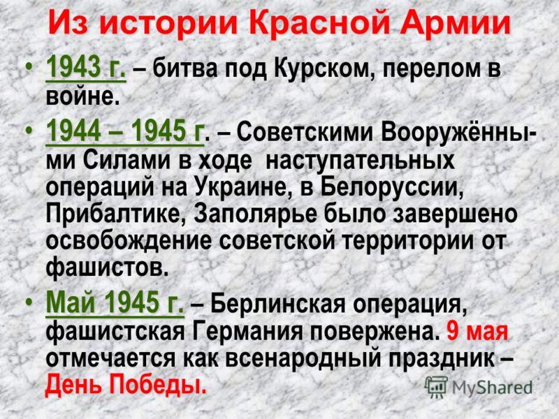 1943 г. 1943 г. – битва под Курском, перелом в войне. 1944 – 1945 г 1944 – 1945 г. – Советскими Вооружённы- ми Силами в ходе наступательных операций на Украине, в Белоруссии, Прибалтике, Заполярье было завершено освобождение советской территории от ф