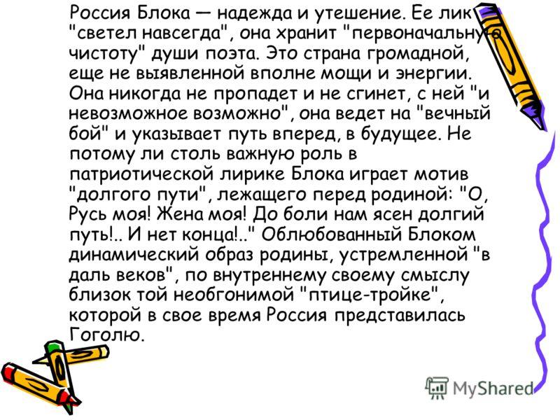 Россия Блока надежда и утешение. Ее лик