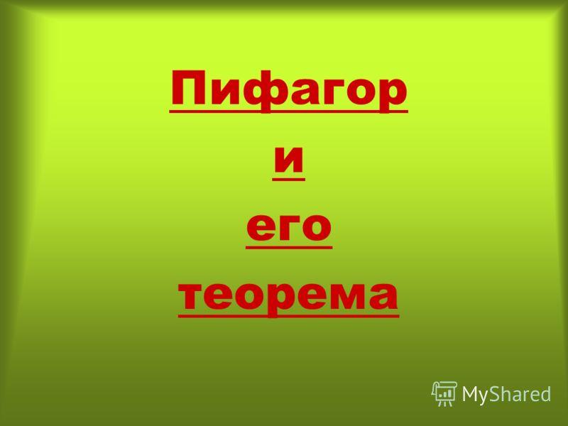 Пифагор и его теорема