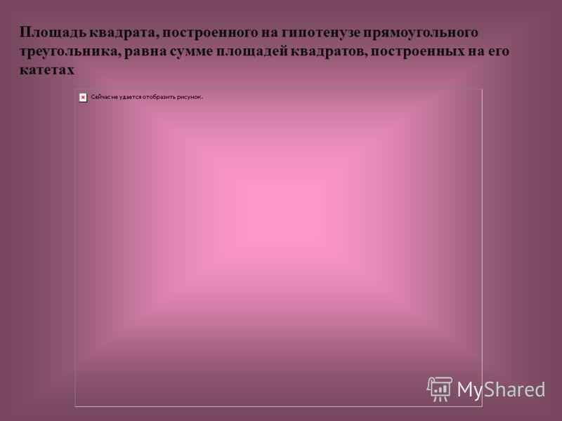 Площадь квадрата, построенного на гипотенузе прямоугольного треугольника, равна сумме площадей квадратов, построенных на его катетах