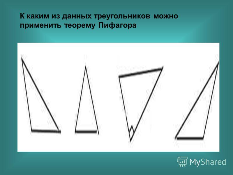К каким из данных треугольников можно применить теорему Пифагора