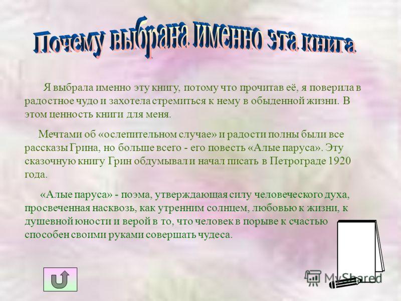 Я выбрала книгу, содержанием которой является великолепная повесть Александра Степановича Грина «Алые паруса» (издательство «Детская литература», 1974)