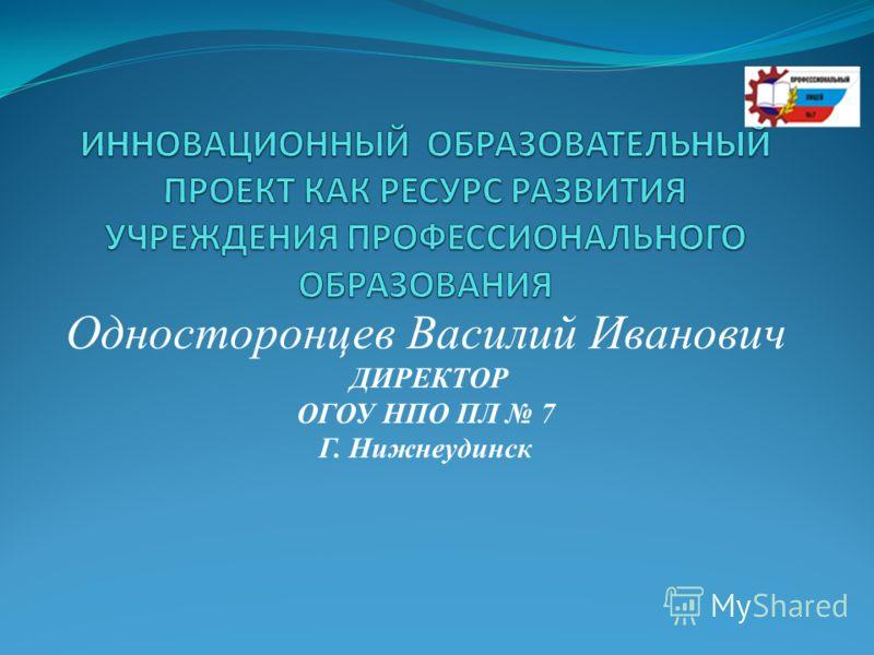 Односторонцев Василий Иванович ДИРЕКТОР ОГОУ НПО ПЛ 7 Г. Нижнеудинск