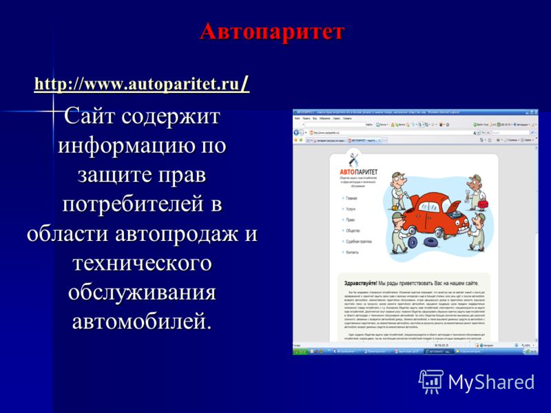 Автопаритет http://www.autoparitet.ru / http://www.autoparitet.ru / Сайт содержит информацию по защите прав потребителей в области автопродаж и технического обслуживания автомобилей.