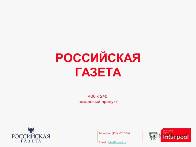1 Телефон: (495) 225 9274 E-mail: info@inpool.ruinfo@inpool.ru РОССИЙСКАЯ ГАЗЕТА 400 х 240 локальный продукт
