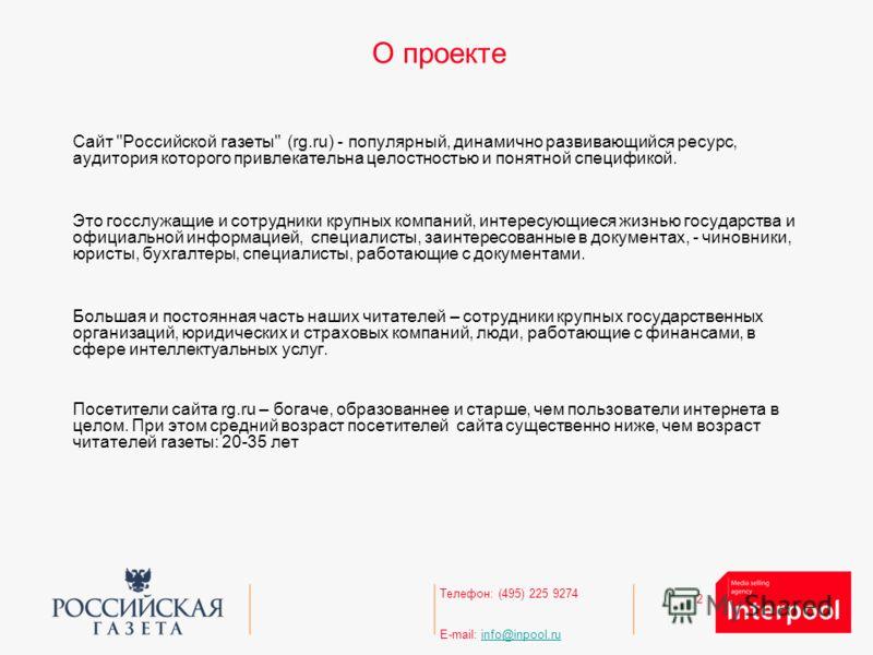 2 Телефон: (495) 225 9274 E-mail: info@inpool.ruinfo@inpool.ru О проекте Сайт