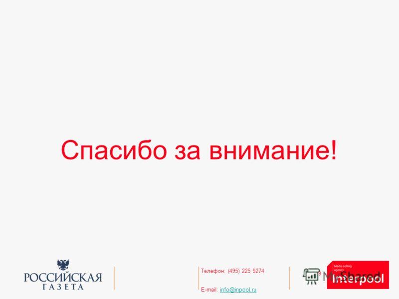 9 Телефон: (495) 225 9274 E-mail: info@inpool.ruinfo@inpool.ru Спасибо за внимание!