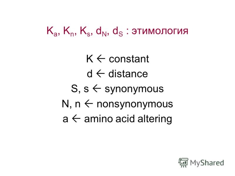 K a, K n, K s, d N, d S : этимология K constant d distance S, s synonymous N, n nonsynonymous a amino acid altering