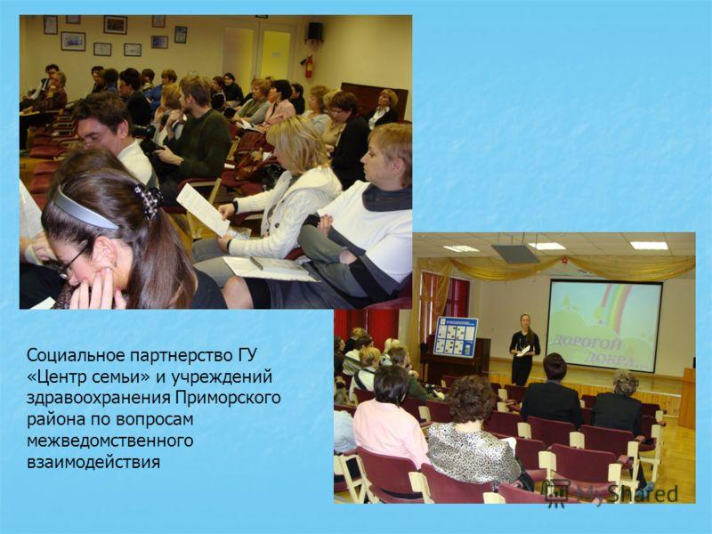 Социальное партнерство ГУ «Центр семьи» и учреждений здравоохранения Приморского района по вопросам межведомственного взаимодействия