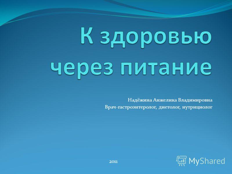 диетолог нутрициолог обучение москва