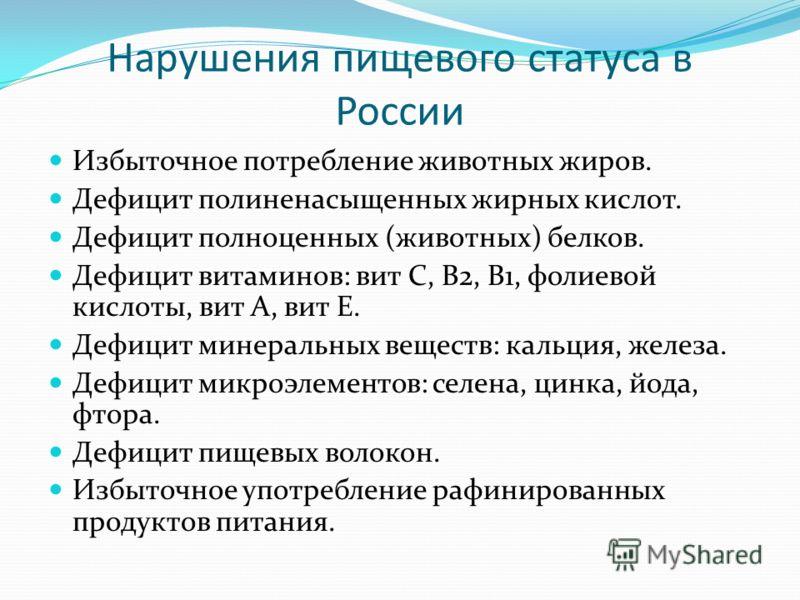 Нарушения пищевого статуса в России Избыточное потребление животных жиров. Дефицит полиненасыщенных жирных кислот. Дефицит полноценных (животных) белков. Дефицит витаминов: вит С, В2, В1, фолиевой кислоты, вит А, вит Е. Дефицит минеральных веществ: к