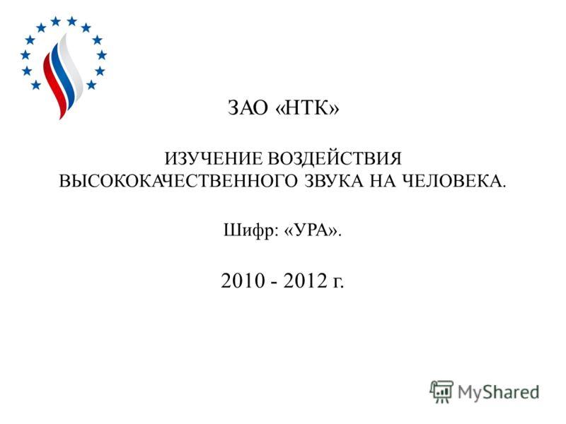 ЗАО «НТК» ИЗУЧЕНИЕ ВОЗДЕЙСТВИЯ ВЫСОКОКАЧЕСТВЕННОГО ЗВУКА НА ЧЕЛОВЕКА. Шифр: «УРА». 2010 - 2012 г.