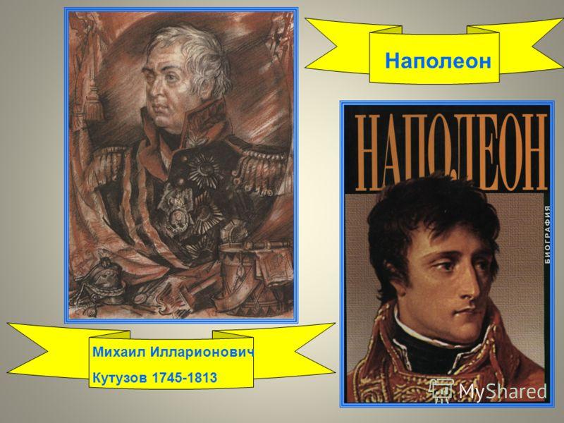 Михаил Илларионович Кутузов 1745-1813 Наполеон