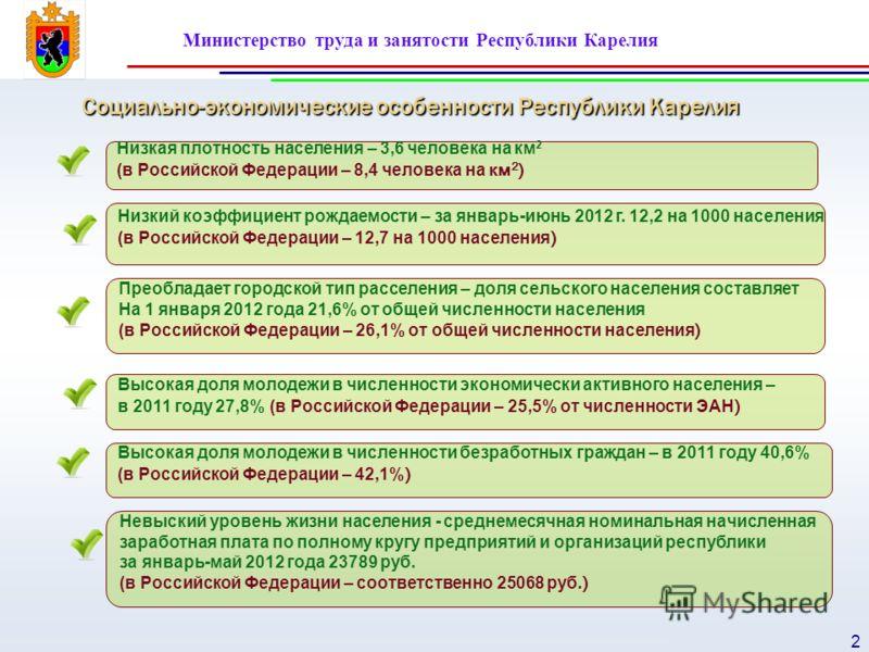 Министерство труда и занятости Республики Карелия 2 Социально-экономические особенности Республики Карелия Низкая плотность населения – 3,6 человека на км 2 (в Российской Федерации – 8,4 человека на км 2 ) Низкий коэффициент рождаемости – за январь-и