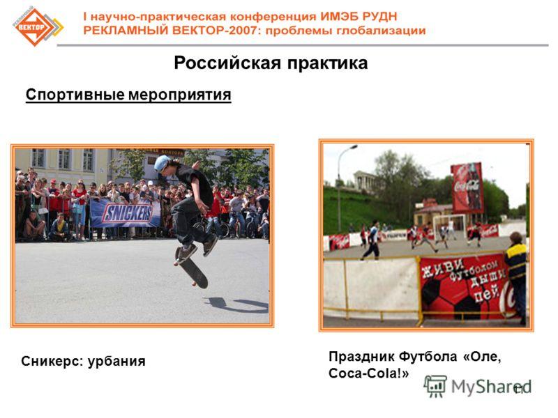 11 Российская практика Спортивные мероприятия Сникерс: урбания Праздник Футбола «Оле, Coca-Cola!»