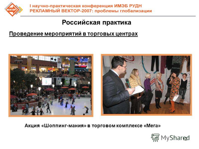12 Российская практика Проведение мероприятий в торговых центрах Акция «Шоппинг-мания» в торговом комплексе «Мега»
