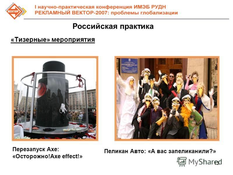 13 Российская практика «Тизерные» мероприятия Перезапуск Axe: «Осторожно!Axe effect!» Пеликан Авто: «А вас запеликанили?»