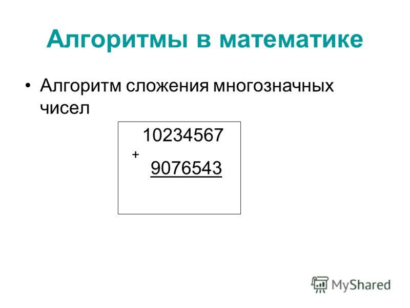 Алгоритмы в математике Алгоритм сложения многозначных чисел 10234567 9076543 +