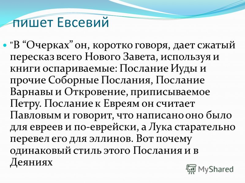 пишет Евсевий