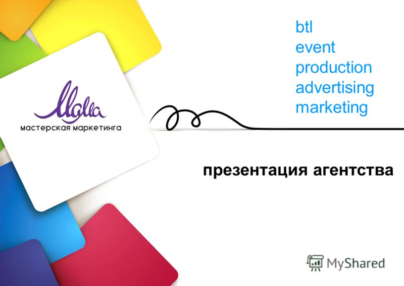 btl event production advertising marketing презентация агентства