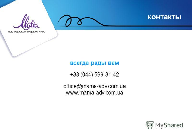 всегда рады вам +38 (044) 599-31-42 office@mama-adv.com.ua www.mama-adv.com.ua контакты
