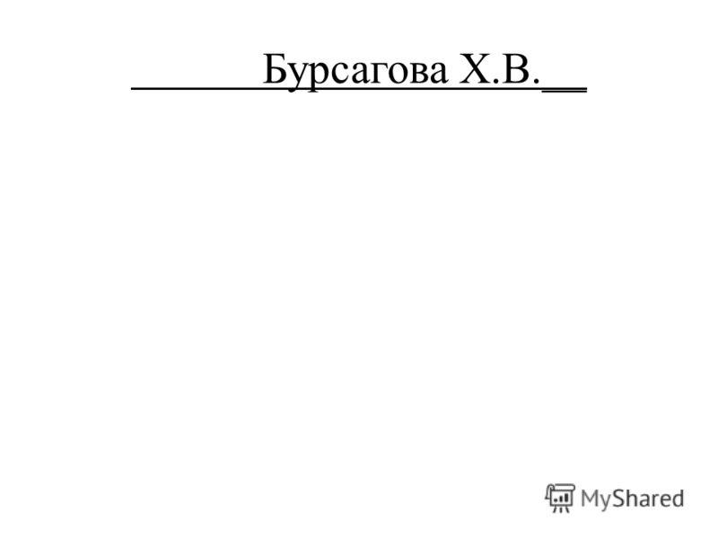 Бурсагова Х.В.__