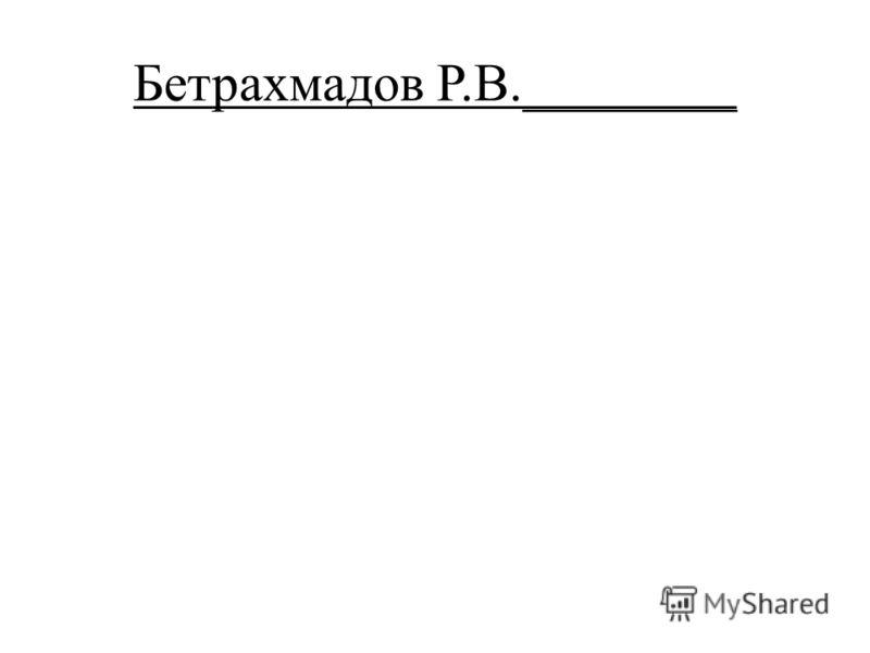 Бетрахмадов Р.В.________