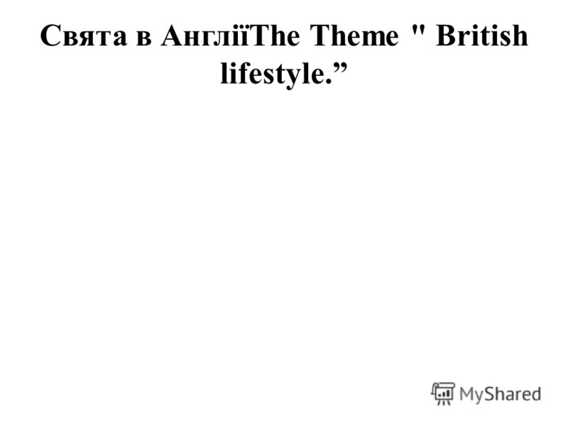Свята в АнгліїThe Theme  British lifestyle.