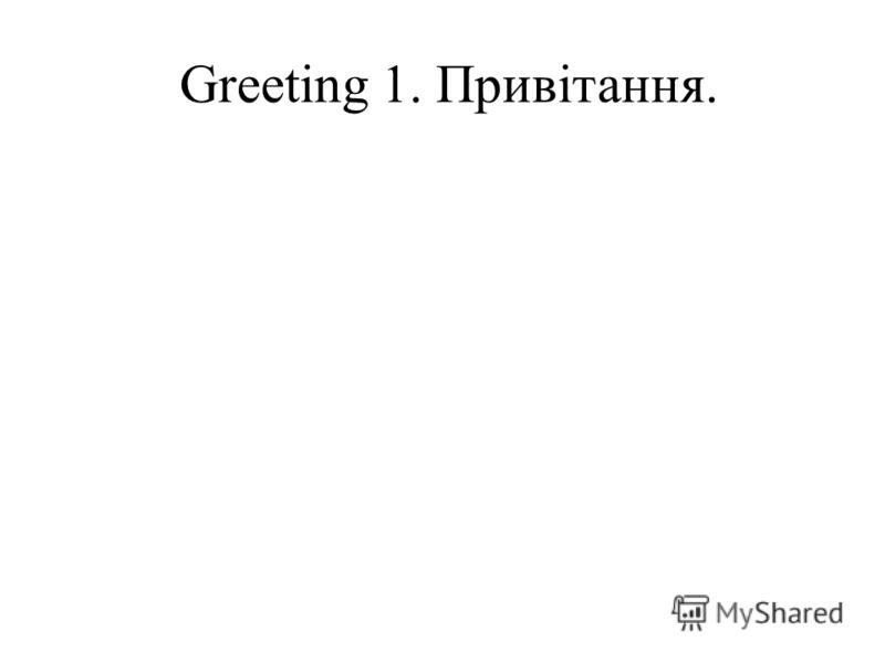 Greeting 1. Привітання.