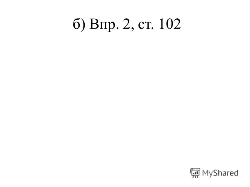 б) Впр. 2, ст. 102