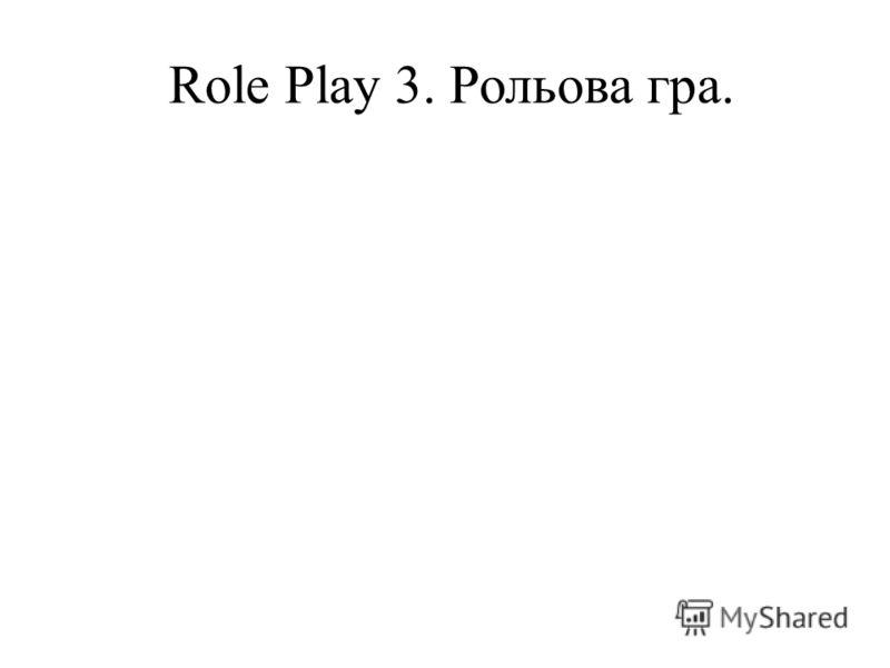 Role Play 3. Рольова гра.