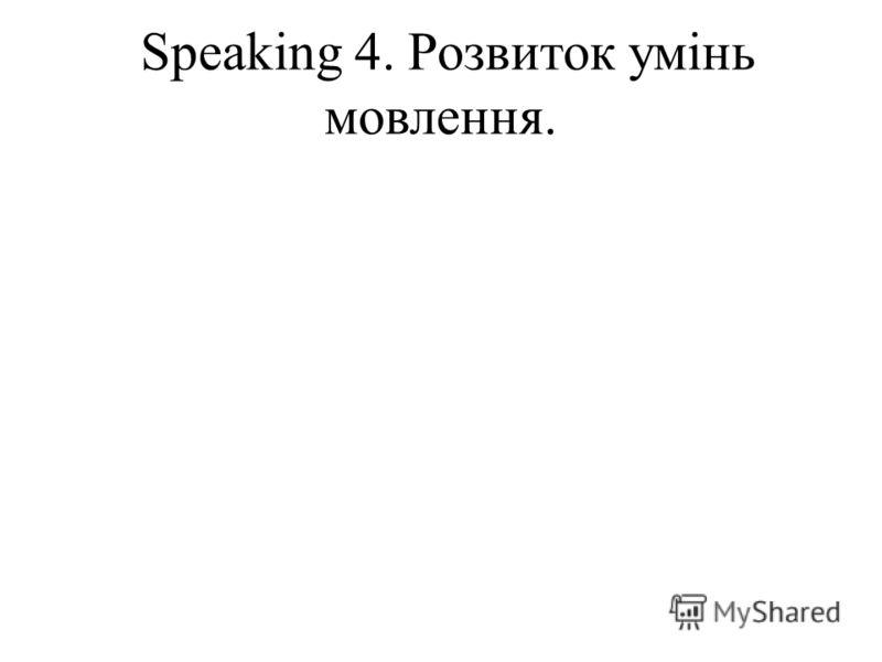 Speaking 4. Розвиток умінь мовлення.